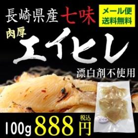 エイヒレ 長崎県産 七味えいひれ 100g 漂白剤不使用 ピリ辛肉厚タイプ メール便