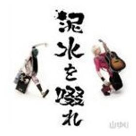 山ゆり / 泥水を啜れ(CD+DVD) [CD]