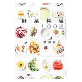 野菜料理100皿/渡辺有子