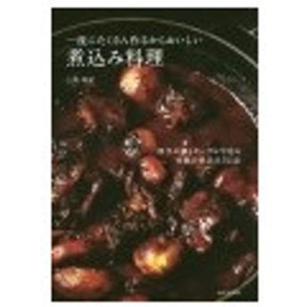 一度にたくさん作るからおいしい煮込み料理/上島亜紀