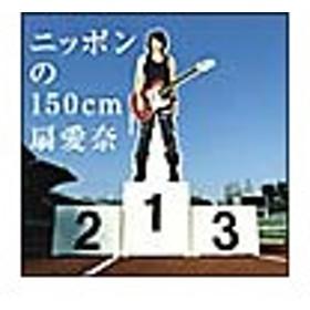 扇愛奈/ニッポンの150cm