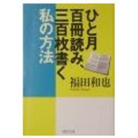 ひと月百冊読み、三百枚書く私の方法/福田和也