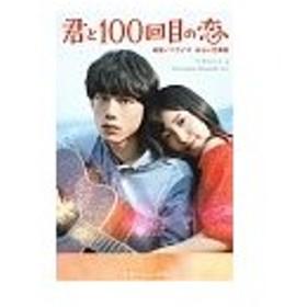 君と100回目の恋/Chocolate Records