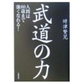 武道の力−人間は80歳まで強くなれる!−/時津賢児