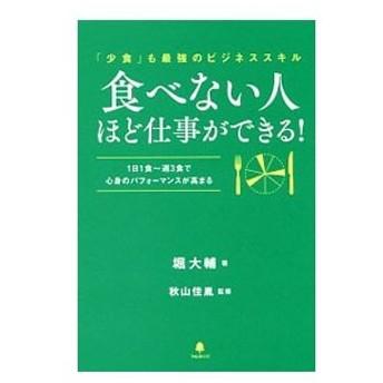 食べない人ほど仕事ができる!/堀大輔(1983〜)