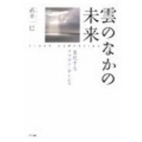 雲のなかの未来/武井一巳