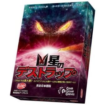カードゲーム 凶星のデストラップ 完全日本語版[アークライト]《在庫切れ》