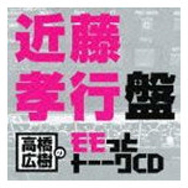 高橋広樹のモモっとトーークCD 近藤孝行盤 [CD]
