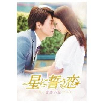 星に誓う恋 DVD-BOX1 [DVD]