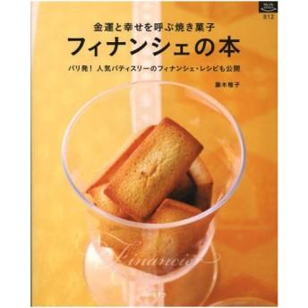 金運と幸せを呼ぶ焼き菓子フィナンシェの本 パリ発!人気パティスリーのフィナンシェ・レシピも公開