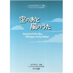 空のおと風のうた