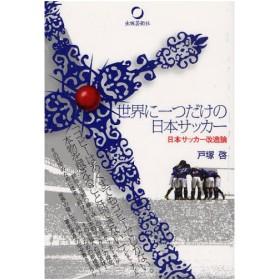世界に一つだけの日本サッカー 日本サッカー改造論