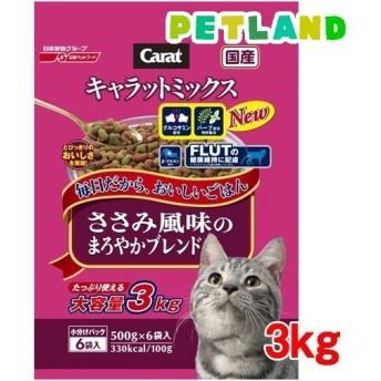 キャラットミックス ささみ風味のまろやかブレンド ( 3kg )/ キャラット(Carat) ( キャットフード )