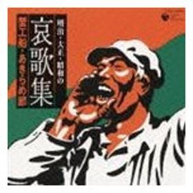 (オムニバス) 明治・大正・昭和の哀歌集 蟹工船・あきらめ節 [CD]