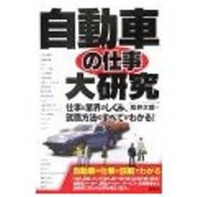 自動車の仕事大研究/松井大助