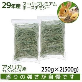 平成30年産 スーパープレミアムホースチモシー チャック袋 250g×2袋(500g) 牧草 チモシー うさぎ 小動物 関東当日便