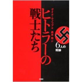 ヒトラーの戦士たち 6人の将帥