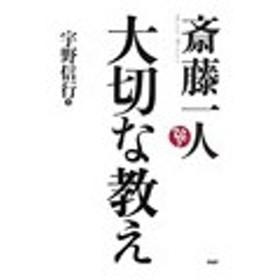 斎藤一人 大切な教え/宇野信行
