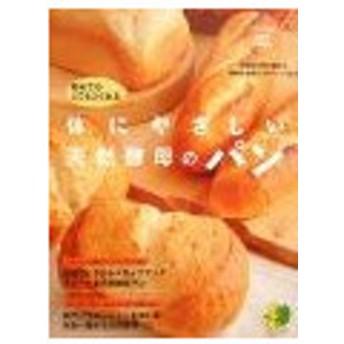 体にやさしい天然酵母のパン