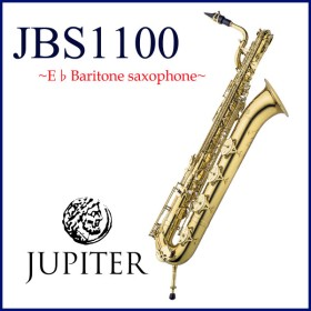JUPITER / JBS-1100 ジュピター BARITONE バリトンサックス ラッカー仕上げ (お取り寄せ)