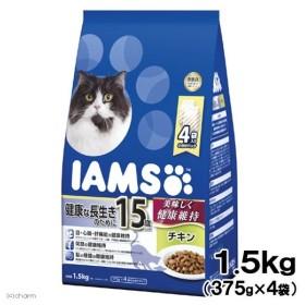 アイムス 15歳以上用 健康な長生きのために チキン 1.5kg キャットフード 正規品 IAMS
