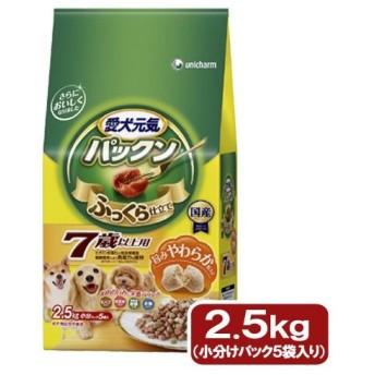 愛犬元気 パックン 7歳以上用 ビーフ・ささみ・緑黄色野菜・小魚入り 2.5kg(小分け5袋)