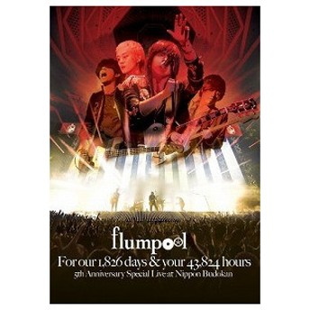 (アウトレット品)flumpool/flumpool 5th Anniversary Special Live「For our 1 826 days&your 43 824 hours」at Nippon Budokan〈2枚組〉(DVD/邦楽)