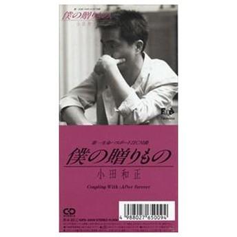 小田和正 / 僕の贈りもの [CD]