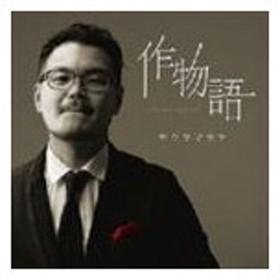 サクタマサヤ / 作物語 [CD]