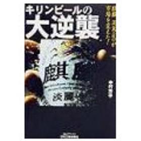 キリンビールの大逆襲/中村芳平