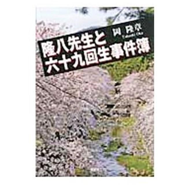 隆八先生と六十九回生事件簿/岡隆章
