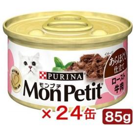 モンプチ セレクション 1P あらほぐし仕立て ロースト牛肉 85g 猫フード 24缶入