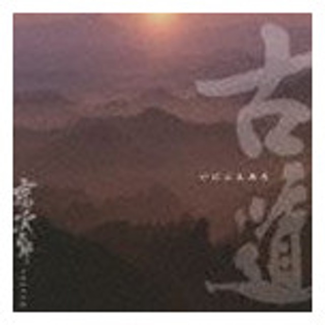 宗次郎 / 古〜いにしえみち〜道 [CD]