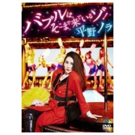 平野ノラ/バブルは、そこまで来ているゾ! [DVD]