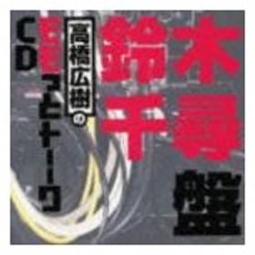 高橋広樹のモモっとトーークCD 鈴木千尋盤 [CD]