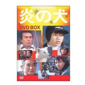 DVD/炎の犬 DVD−BOX