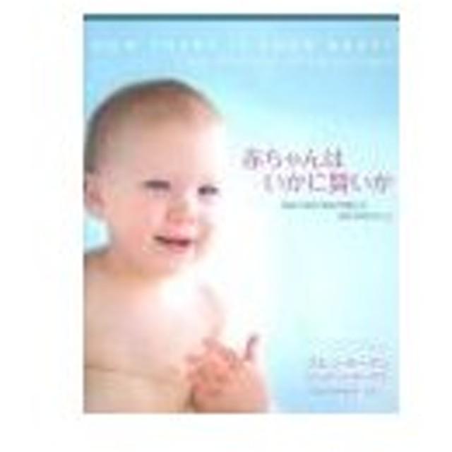 赤ちゃんはいかに賢いか/DomanGlenn