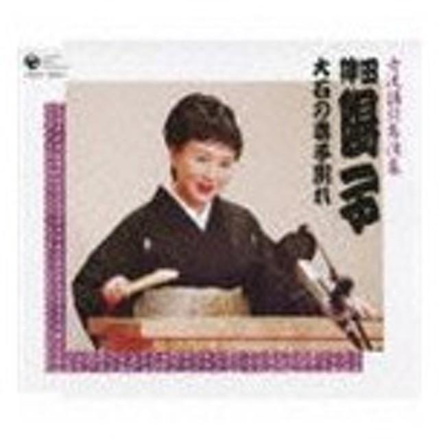 神田陽子 / 女流講釈師 花の十二人! 大石の妻子別れ [CD]