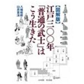 江戸三〇〇年「普通の武士」はこう生きた/八幡和郎