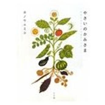やさいのかみさま−幸せになるための40のレシピ−/カノウユミコ