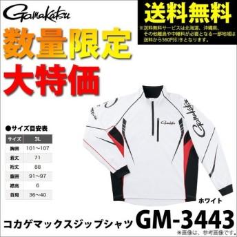 【目玉商品】がまかつ コカゲ マックス ジップシャツ(GM-3443)(サイズ:3L)(カラー:ホワイト)(5)