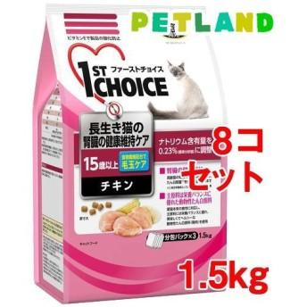 ファーストチョイス 高齢猫15歳以上 長生きの腎臓の健康維持 チキン ( 1.5kg8コセット )/ ファーストチョイス(1ST CHOICE) ( キャットフード )