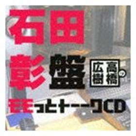 高橋広樹のモモっとトーークCD 石田彰盤 [CD]