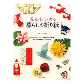 暮らしの折り紙/小林一夫(1941〜)