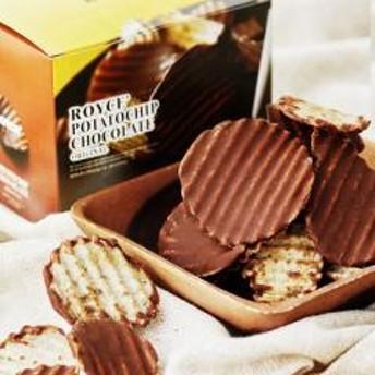 ロイズ ポテトチップチョコレート[オリジナル]