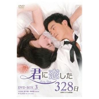 君に恋した328日〈台湾オリジナル放送版〉DVD-BOX3 [DVD]
