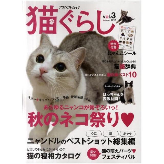 猫ぐらし vol.3(2012Autumn)