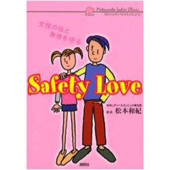 Safety love まじめに考える性感染症と避妊のはなし 女性の性と身体を守る