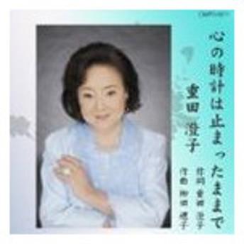 重田澄子 / 心の時計は止まったままで [CD]