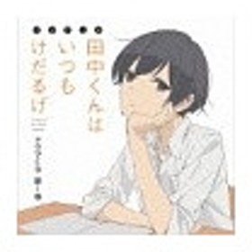 「田中くんはいつもけだるげ」ドラマCD 第1巻